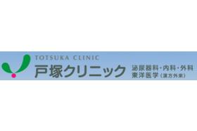 戸塚クリニック