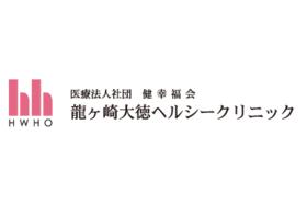 龍ヶ崎大徳ヘルシークリニック