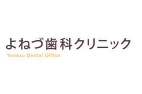 よねづ歯科クリニック
