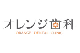 オレンジ歯科HP