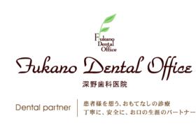 深野歯科医院HP
