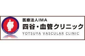 四谷・血管クリニック