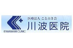川波医院HP
