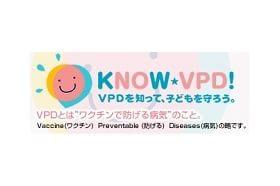 VPD専門HP