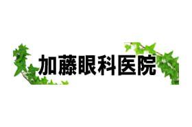 加藤眼科医院EPARK病院ページ