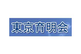 東京育明会