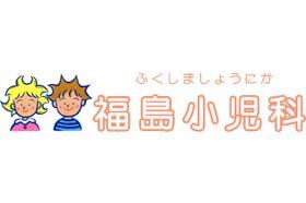 福島小児科HP