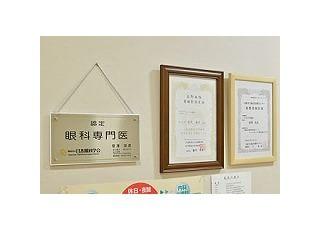 各種認定書:日本眼科学会眼科専門医認定証、北野病院登録認定書、大阪市立総合医療センター連携登録医証です。