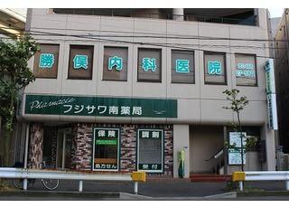 勝俣内科医院