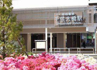 千住大橋駅から歩いて、すぐのところにあります。