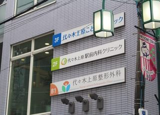 同じビルに整形外科と小児科もございます