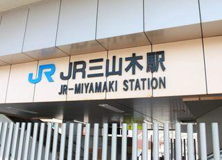 JR三山木駅から徒歩約1分です