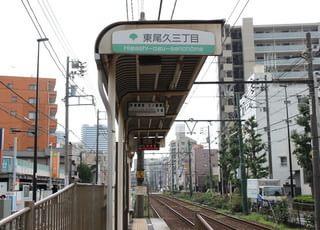 最寄駅は東尾久三丁目駅です。