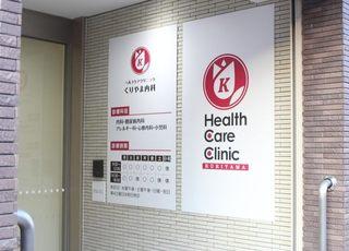 入り口には診察の案内があります
