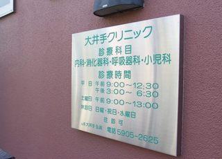 土曜日は13時まで診療していますので、平日お忙しい方でも通院できると思います