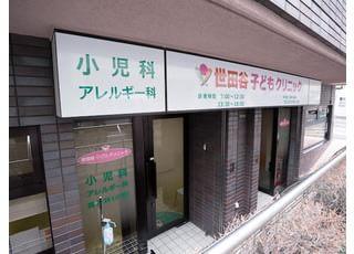 世田谷子どもクリニック