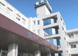 福井厚生病院 形成外科