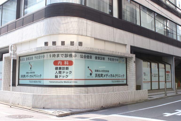 浜松町メディカルクリニック 1
