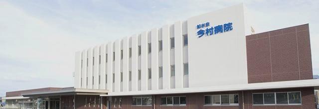 今村病院 1