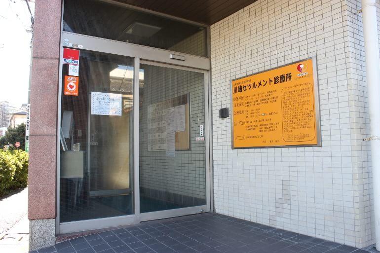 《予約可》 川崎駅の病院・クリニック一覧(全151 …