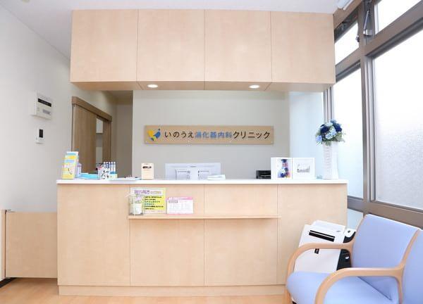 いのうえ消化器内科クリニック 松ノ浜駅 5の写真