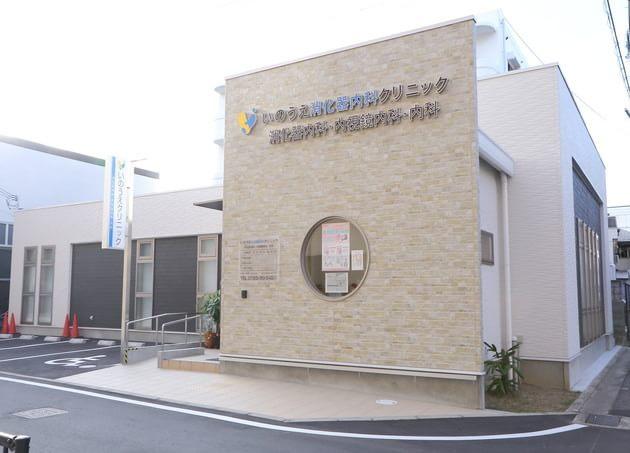 いのうえ消化器内科クリニック 松ノ浜駅 2の写真