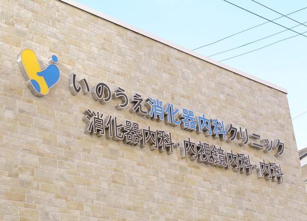 いのうえ消化器内科クリニック 松ノ浜駅 6の写真