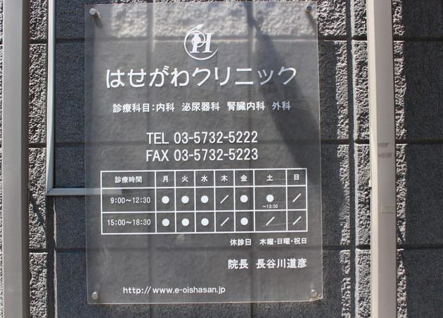 医療法人社団イーハトーブ はせがわクリニック 武蔵新田駅 4の写真
