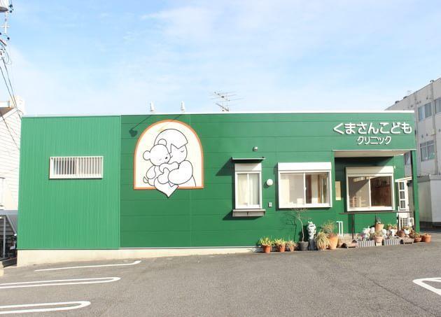 くまさんこどもクリニック 米野木駅 1の写真