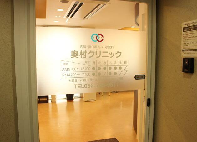 奥村クリニック 今池駅(愛知県) 4の写真