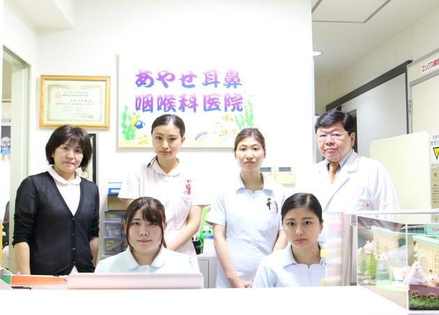 あやせ耳鼻咽喉科医院