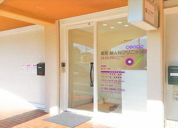 紫苑婦人科クリニック 6