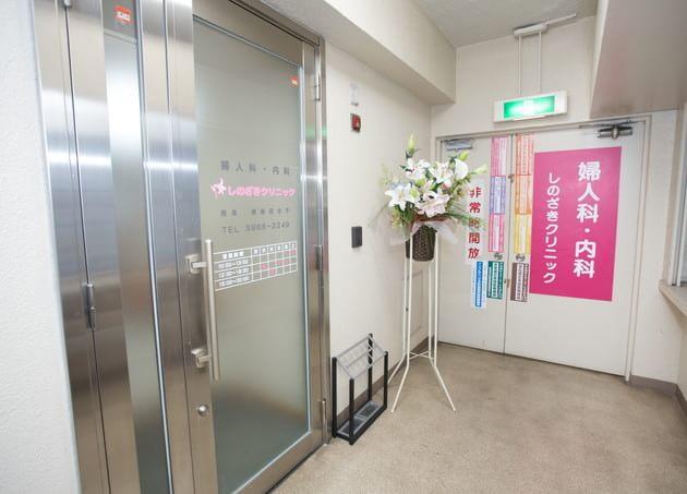 しのざきクリニック 東長崎駅 6の写真