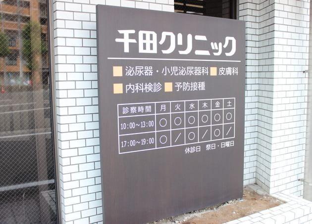 千田クリニック 小牧駅 5の写真