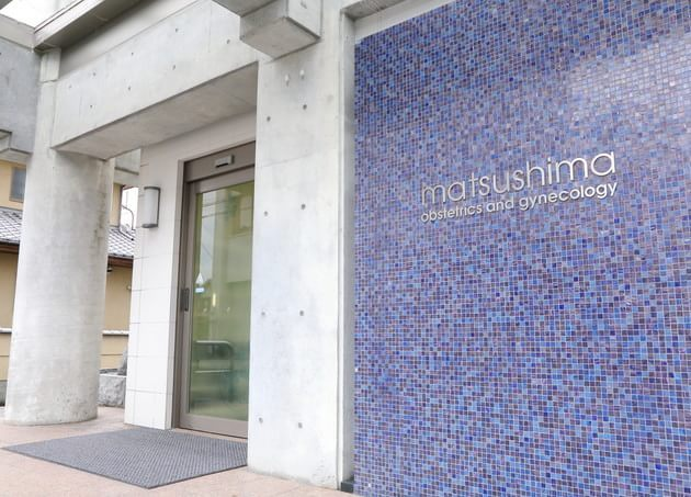 松島産婦人科医院 近江神宮前駅 6の写真