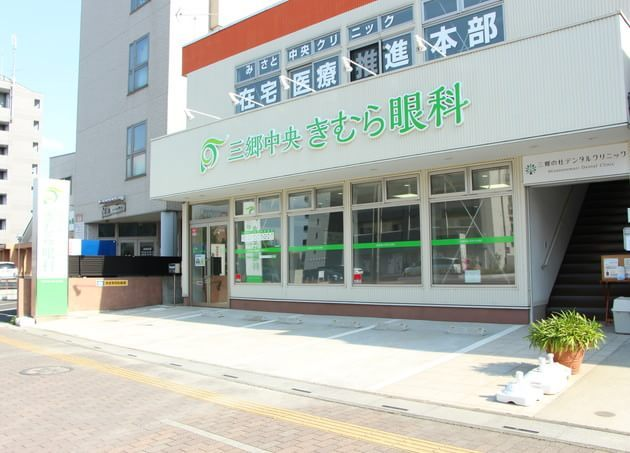 三郷中央きむら眼科 三郷中央駅 6の写真