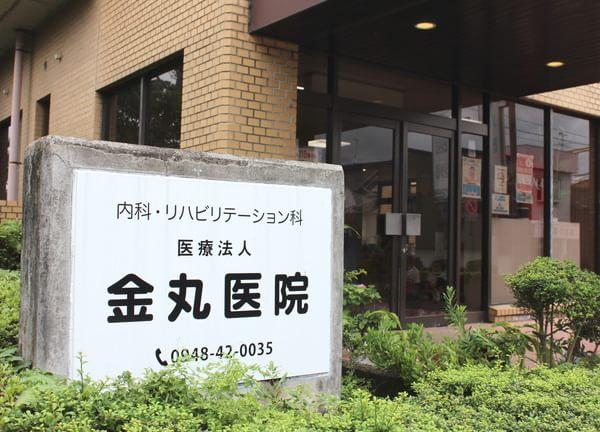 金丸医院 6