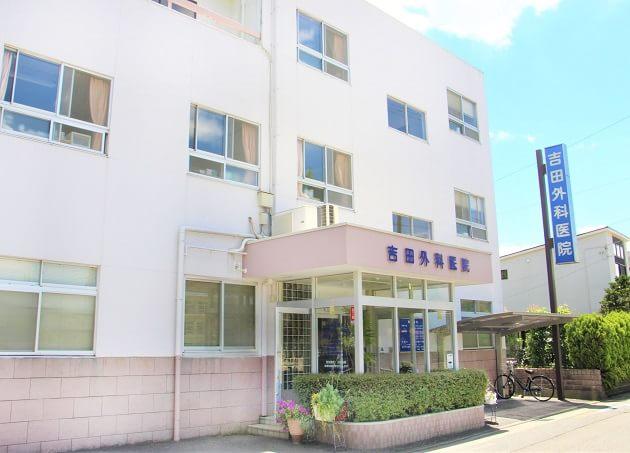 吉田外科医院 佐古駅 2の写真
