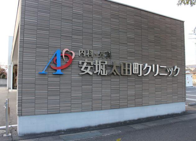 安堀太田町クリニック 伊勢崎駅 5の写真
