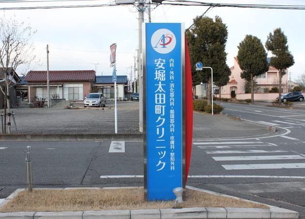安堀太田町クリニック 伊勢崎駅 6の写真