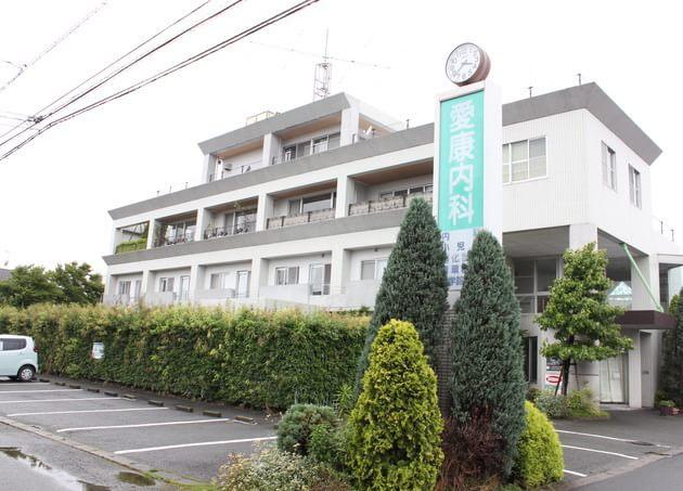 愛康内科医院