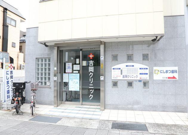 吉岡クリニック 摂津本山駅 5の写真