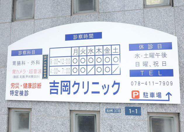 吉岡クリニック 摂津本山駅 3の写真
