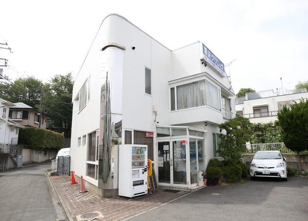 黒沢クリニック 淵野辺駅 2の写真