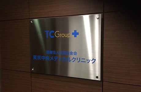 東京中央メディカルクリニックの入口にある医院名プレート