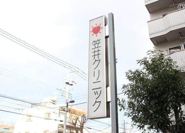 笠井クリニック 福生駅 6の写真