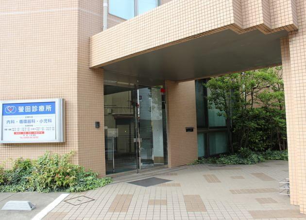 螢田診療所