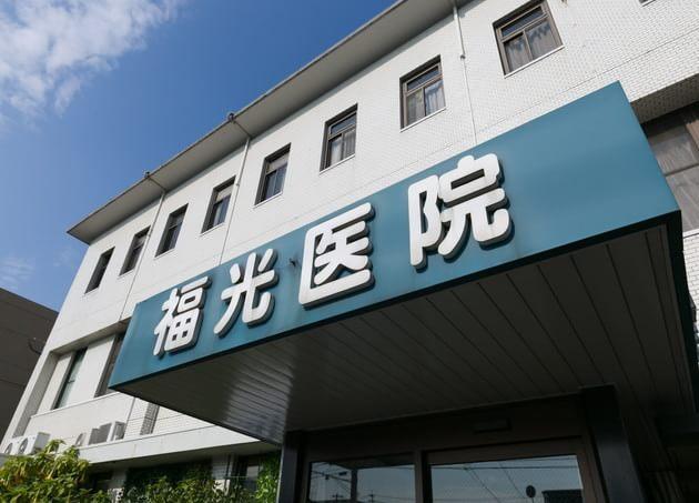 福光医院 牧駅(大分県) 4の写真