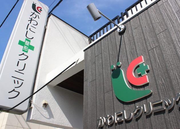 かわにしクリニック 高田市駅 6の写真