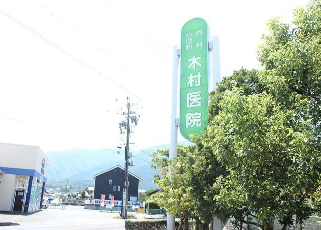 木村医院 6